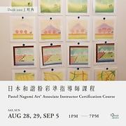 日本和諧粉彩準指導師課程 Pastel Nagomi Art®️ Associate Instructor Certification Course