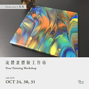 流體畫體驗工作坊 Pour Painting Workshop