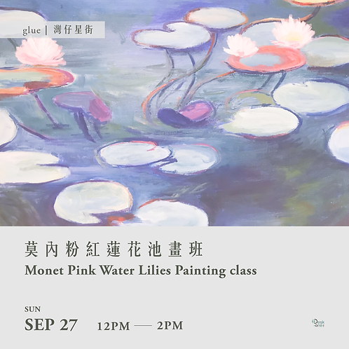 莫內粉紅蓮花池畫班 Monet Pink Water Lilies Painting Class