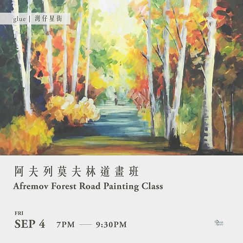 阿夫列莫夫林道畫班 Afremov Forest Road Painting Class