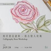 西洋書法畫班 - 復古情人玫瑰 Calligraphy Rose Workshop