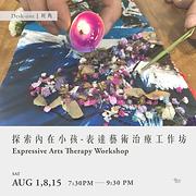 探索內在小孩 - 表達藝術治療工作坊 Expressive Arts Therapy Workshop
