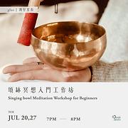 頌缽冥想入門工作坊 Singing bowl Meditation Workshop for Beginners