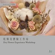 乾燥花體驗工作坊 Dry Flower Experience Workshop