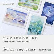 宮崎駿風景水彩畫工作坊 Landscape Watercolour Workshop