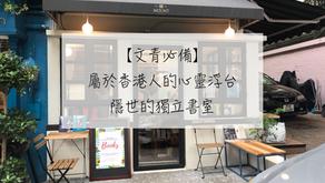 【文青必備】屬於香港人的心靈浮台 - 隱世的獨立書室