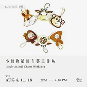 小動物吊飾布藝工作坊 Lovely Animal Charm Workshop