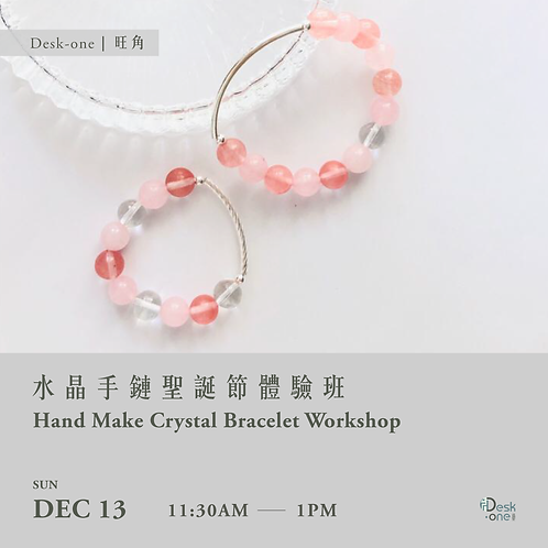 水晶手鏈聖誕節體驗班 Hand Make Crystal Bracelet Workshop