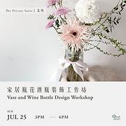 家居瓶花酒瓶裝飾工作坊 Vase and Wine Bottle Design Workshop