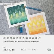 和諧粉彩準指導師證書課程 Pastel Nagomi Art Associate Instructor Course