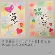 書藝粉彩【パステリア書】體驗班 Pasterior sho Pastel Art Workshop