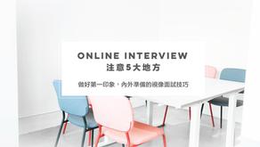 Online Interview 要注意 5 大地方:做好第一印象,內外準備的視像面試技巧