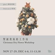 聖誕乾花工作坊 Christmas Dry Flower Workshop