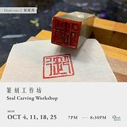 篆刻工作坊 Seal Carving Workshop