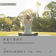 【心靜】靜觀冥想練習 Mindfulness Meditation