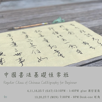 Regular-Class-of-Chinese-Calligraphy-for