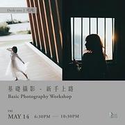 基礎攝影 - 新手上路 Basic Photography Workshop