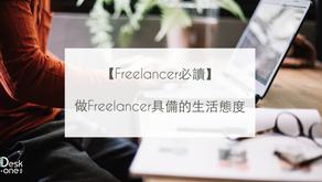 【香港Freelancer必讀】成為自由工作者Freelancer具備的生活態度