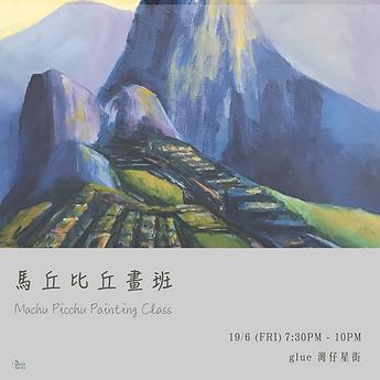 Machu-Picchu-Painting-Class.png