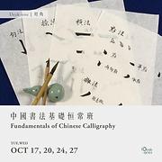 中國書法基礎恒常班    Fundamentals of Chinese Calligraphy