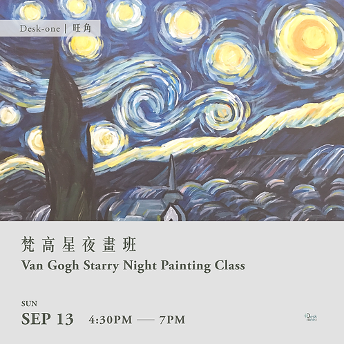 梵高星夜畫班 Van Gogh Starry Night Painting Class
