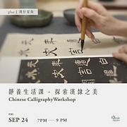 靜養生活課 - 探索漢隸之美 Chinese Calligraphy Workshop