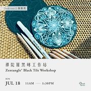 禪陀羅黑磚工作坊 Zentangle® Black Tile Workshop