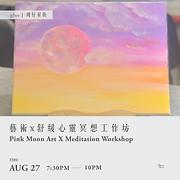 【Pink Moon】藝術x舒緩心靈冥想工作坊 Pink Moon Art X Meditation Workshop