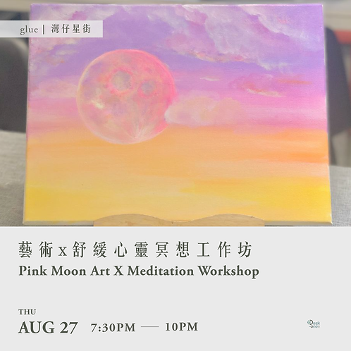 【Pink Moon】藝術x舒緩心靈冥想工作坊 Pink Moon Art X Meditation Workshop