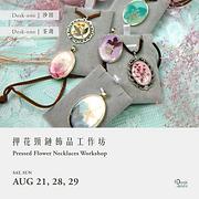 押花頸鏈飾品工作坊 Pressed Flower Necklaces Workshop