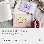 軟頭筆西洋書法工作坊   Brush Lettering Workshop