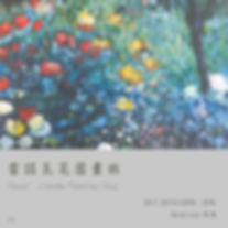 Renoir's-Garden-Painting-Class.png