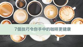 7個技巧令你手中的咖啡更健康