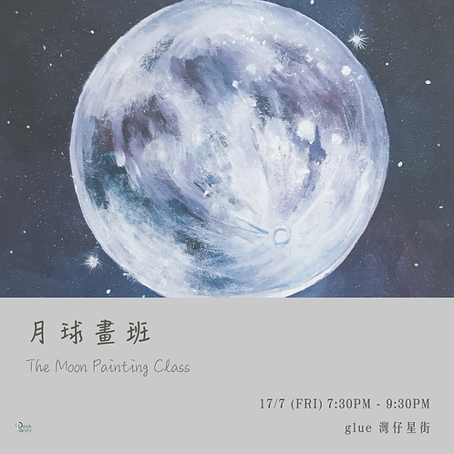 月球畫班 The Moon Painting Class