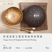 深層放鬆空靈鼓頌缽聲療體驗 Tongue drum & Singing bowl Sound Healing