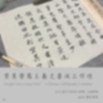 Insight-into-Wang-Xizhi's-Chinese-Callig