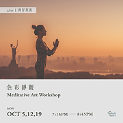 色彩靜觀  Meditative Art Workshop