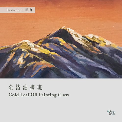 金箔油畫班 Gold Leaf Oil Painting Class