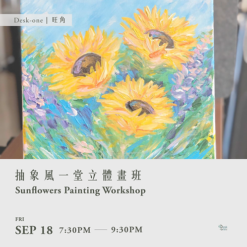 【Sunflowers】抽象風一堂立體畫班 Sunflowers Painting Workshop