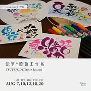 伝筆®體驗工作坊 TSUTEFUDE Taster Session