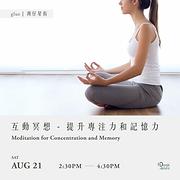 互動冥想 - 提升專注力和記憶力 Meditation for Concentration and Memory
