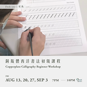 銅版體西洋書法初級課程Copperplate Calligraphy Beginner Workshop
