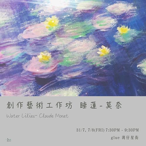 【創作藝術工作坊】睡蓮 - 莫奈    Water Lilies- Claude Monet