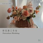 鮮花課工作坊 Floriculture Workshop