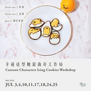 卡通造型糖霜曲奇工作坊  Cartoon Characters Icing Cookies Workshop