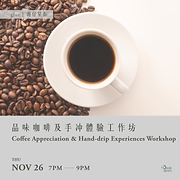 品味咖啡及手沖體驗工作坊  Coffee Appreciation & Hand-drip Experiences Workshop