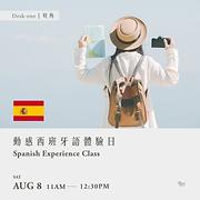 動感西班牙語體驗日 Spanish Experience Class
