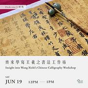 齊來學寫王羲之書法工作坊  Insight into Wang Xizhi's Chinese Calligraphy Workshop