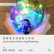 酒精墨水星球燈工作坊 Alcohol Ink on Planet Light Workshop