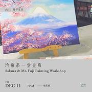 【Sakura & Mt. Fuji】治癒系一堂畫班 Sakura Painting Class